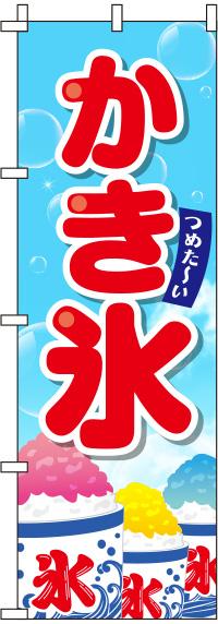 かき氷イラスト青のぼり旗 014in のぼり通販ドットコム バルワード