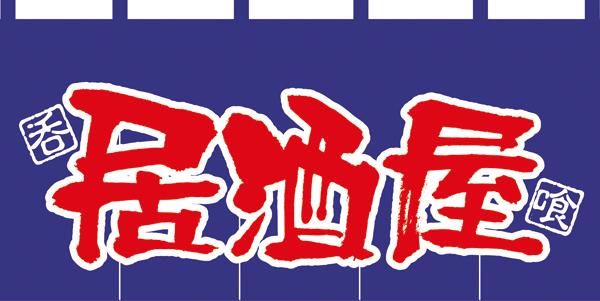 居酒屋 のれん N-7576 | 激安通販専門店 【のぼり通販ドットコム】