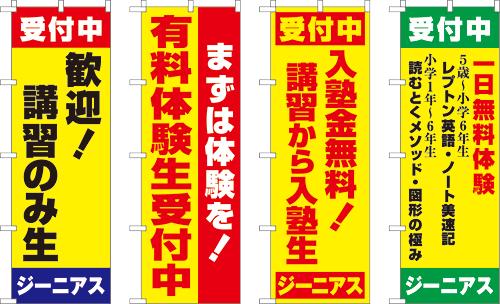 東京都 井上塾様のぼり旗