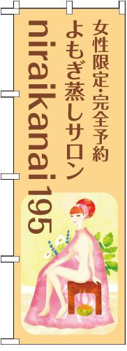 店舗PRのぼり旗